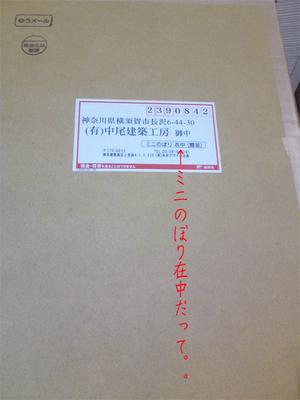 nakao-kenchiku-koubou-nobori.jpg