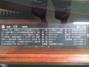 yokosukashi-senkan-mikasa7.jpg
