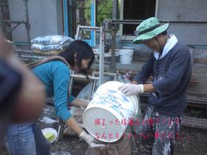 hayama-horiuchi-keisoudo-nurikabe-seshusekou-kokoroe2.jpg