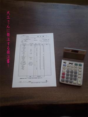 hayama-horiuchi-mitsumori-s-costdown2.jpg