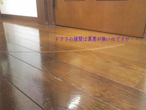kekkan-jyu-taku-door2.jpg
