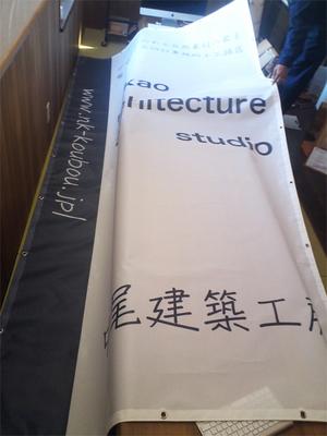 koubou-flag-seat2.jpg