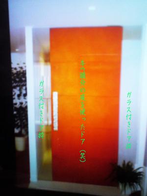 gyuuhi-door.jpg