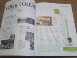 hayama-horiuchi-m-shounan-style-shuzai4.jpg