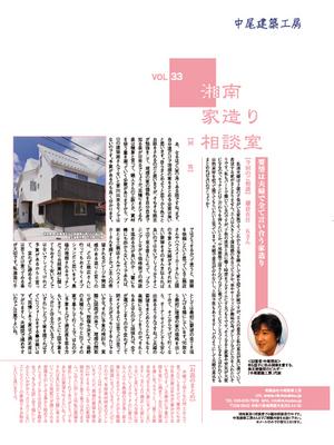 shounan-ietsukuri-soudanshitsu-33.jpg