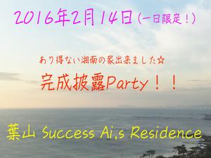 hayama-shimoyamaguchi-s-completion-party.jpg