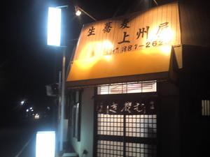 misaki-jyoushuuya.jpg