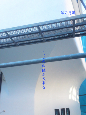yokosukashi-akiya-ship-hakatamaru-gaiheki-shikkui-shiage2.jpg