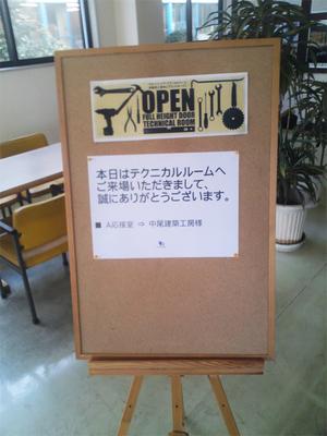 isehara-mokusei-tategu-koujyou-k.jpg