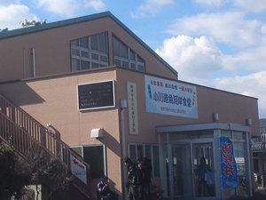 ogawa-uogashi-shokudou.jpg