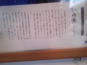 toyama-meisan-sushi-sashimi5.jpg