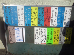 zushi-kotsubo-yuuki-shokudou-kanburi-katsuo.jpg