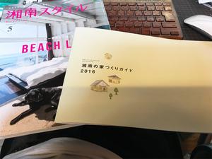 shounan-style-keisai-ie-gaido-book.jpg