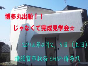 yokosukashi-akiya-hakatamaru-completion-ibent.jpg