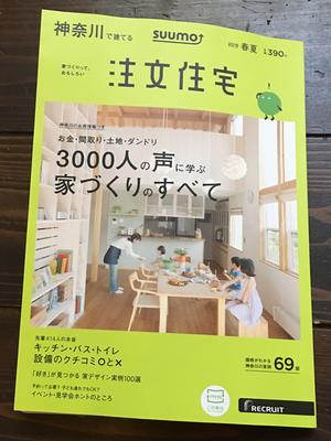chuumon-jyuutaku-kanagawa-keisai-nakao-harunatsu.jpg