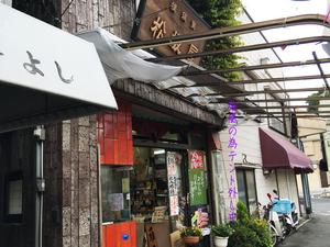 yokosukashi-niku-senmonten-matsuzakaya.jpg