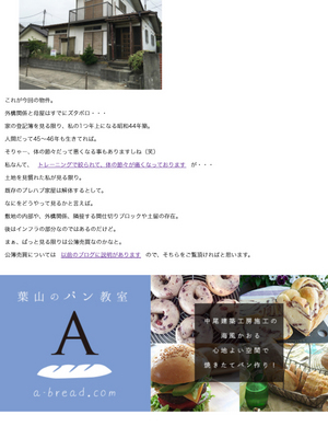 hayama-pan-kyoshitsu-abread2.jpg