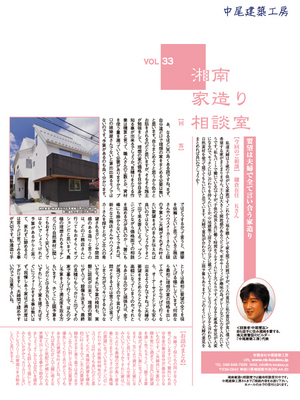 shounan-ietsukuri-soudanshitsu2015-aki.jpg