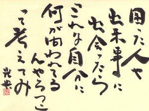 komatta-hitobito-taiou.jpg