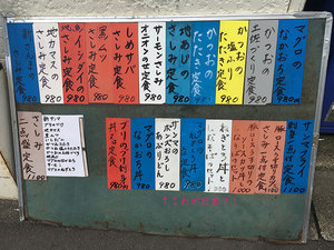 zushi-kotsubo-yuuki-shokudou-katsuo-aburidon2.jpg