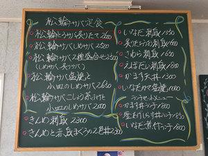 miurashi-matuwa-saba-matuwa7.jpg