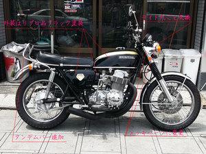 nakao-cb750k0-shuuri4.jpg