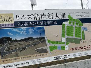 hills-shonan-ootsu-tochi-sagashi.jpg