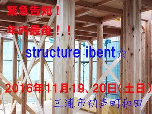 miurashi-hasseimachi-wada-structure-ibent.jpg