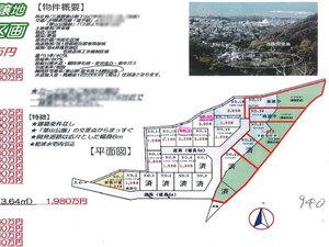 hayama-shimoyamaguchi-tochi-sagashi-arechi3.jpg