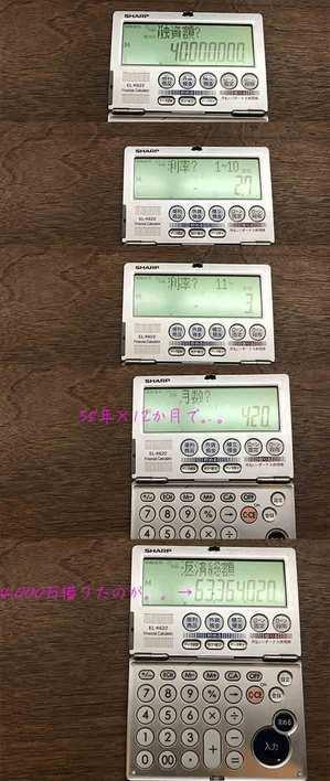 jyutakju-loan-hisshouhou3.jpg