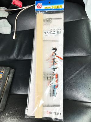 nakao-chouka-prezent-tsuri5.jpg