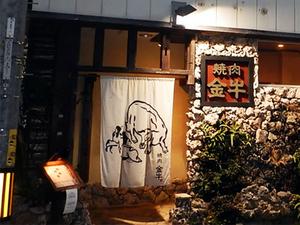 okinawa-ishigakijima-gourmet-report10.jpg