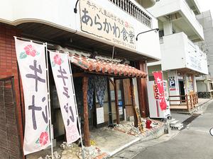 okinawa-ishigakijima-gourmet-report2.jpg