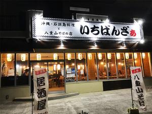 okinawa-ishigakijima-gourmet-report4.jpg