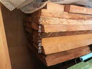 aomori-hiba-hurohuta-zousaku.jpg