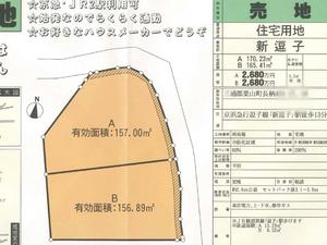hayama-nagae-tochisagashi-s-ekichika.jpg