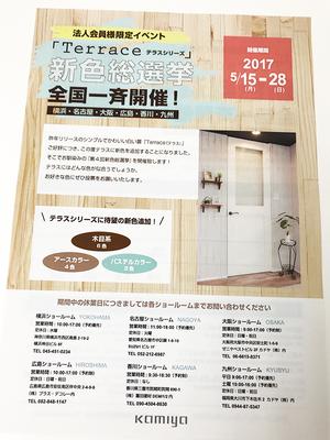 kamiya-terracedoor-shinsaku-sousenkyo.jpg