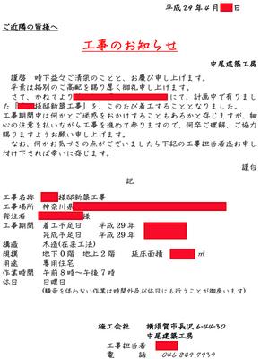 chuumon-jyuutaku-kouji-kure-mu-hitorigoto.jpg
