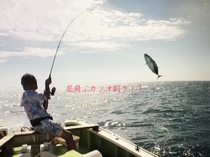 nakao-tsurimono-koukan6.jpg