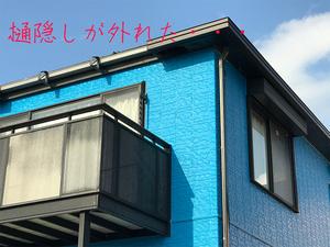 yokosukashi-bessou-mente.jpg