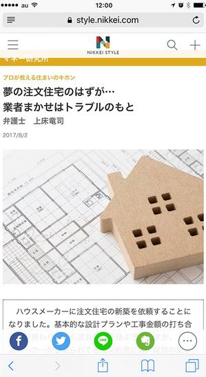 chuumon-jyuutaku-toraburu-nikkei.jpg