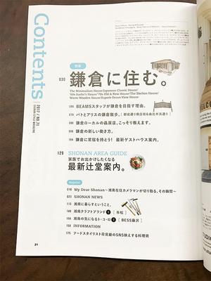 shonan-style-2017-11-henshu-henkou2.jpg
