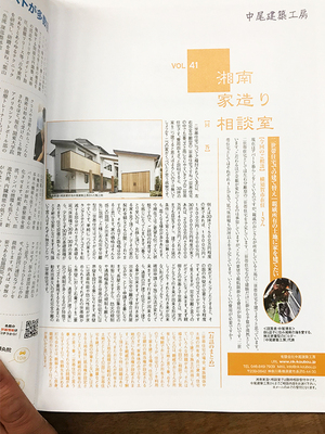 shonan-style-2017-11-henshu-henkou4.jpg