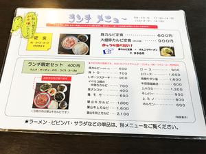 yokosuka-asina-yakiniku-genkotsuya3.jpg