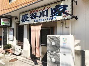 yokosuka-tonkotsu-hasegawaya3.jpg