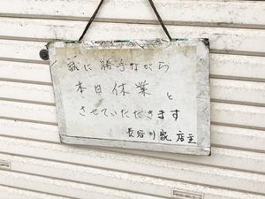 yokosuka-tonkotsu-hasegawaya4.jpg