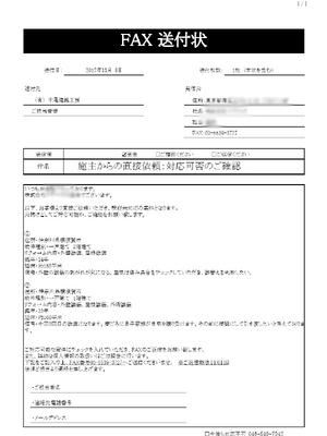 gyousha-shoukai-tekitou.jpg