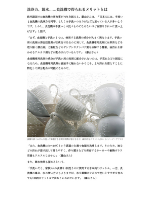 shokki-arai-yokare-kekka5.jpg
