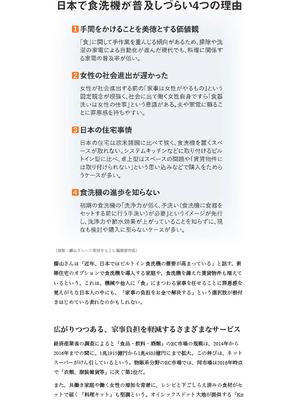 shokki-arai-yokare-kekka7.jpg