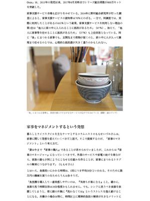 shokki-arai-yokare-kekka8.jpg